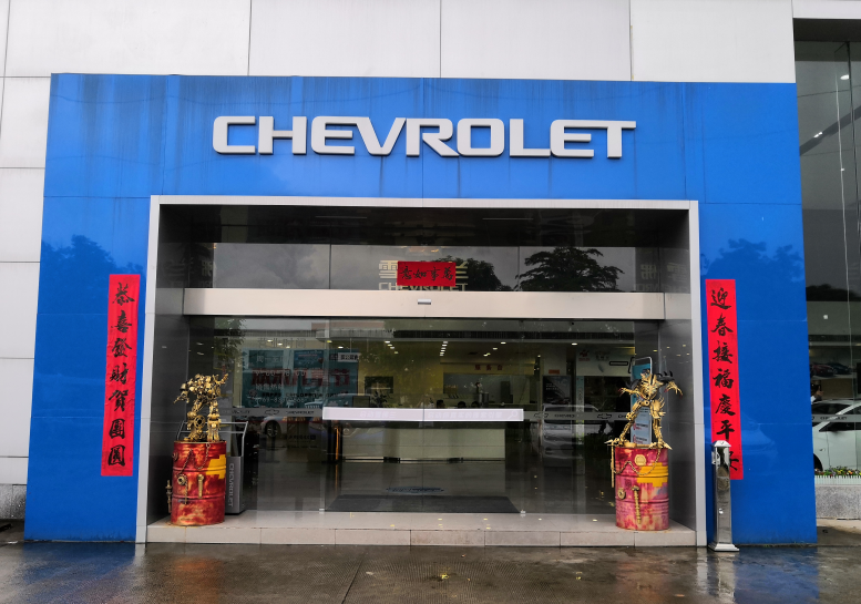 IRISTEK-Iristek Chevrolet: Design Your Car, Design Your Color, Guangzhou Iristek
