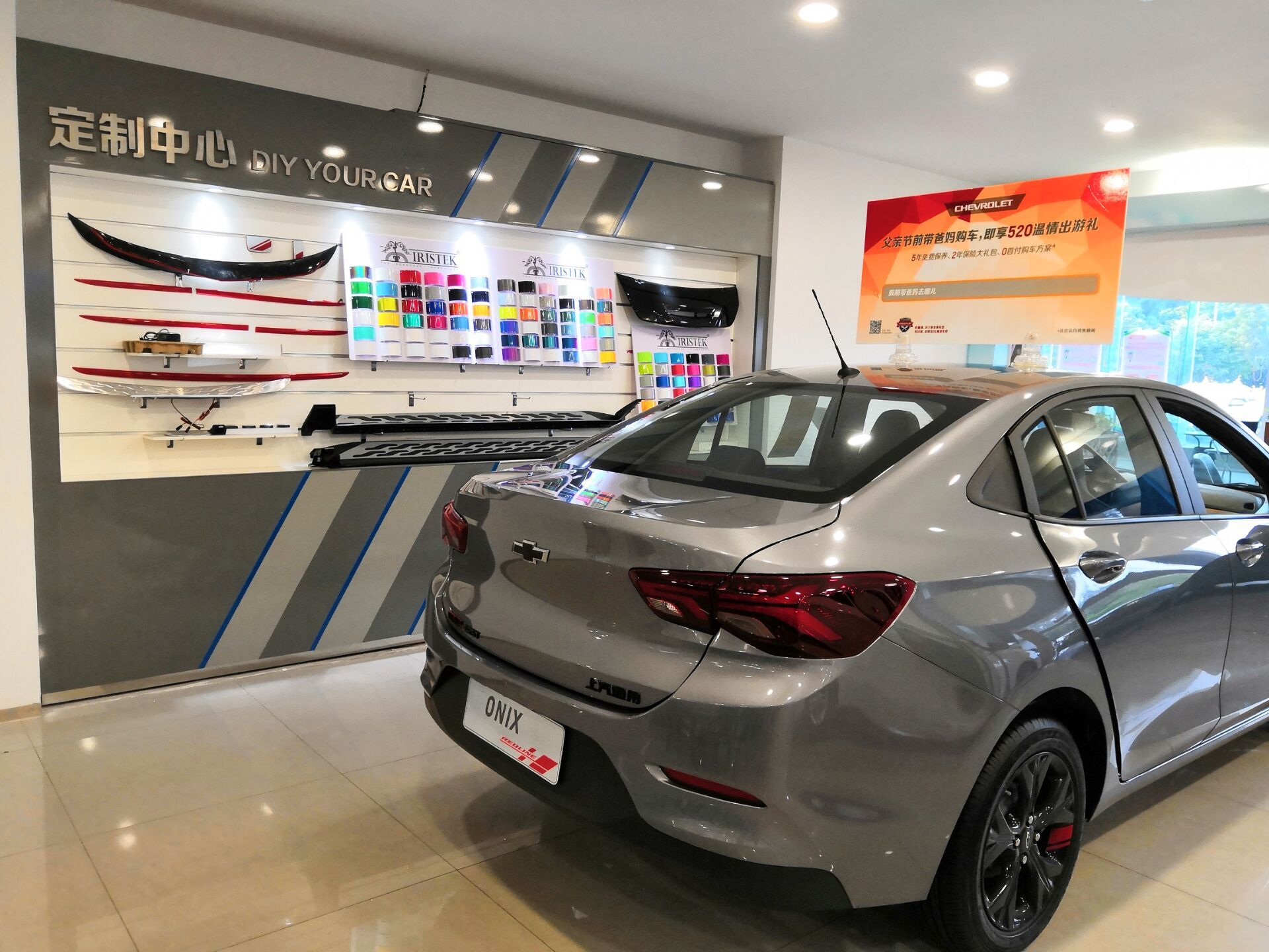 IRISTEK-Iristek Chevrolet: Design Your Car, Design Your Color, Guangzhou Iristek-2